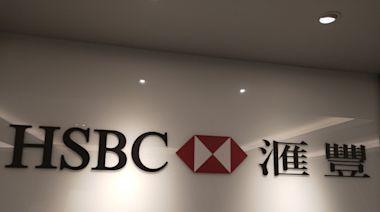 滙豐(台灣)銀行提供全體員工每人最高1萬元抗疫特別補助 - 自由財經