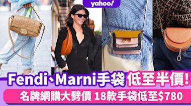 名牌手袋|Fendi、Marni低至半價!名牌網購大劈價 18款手袋低至$780