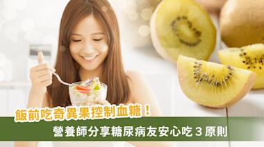 在家防疫過端午!糖尿病友安心吃 營養師水果最推奇異果 | 健康 | NOWnews今日新聞