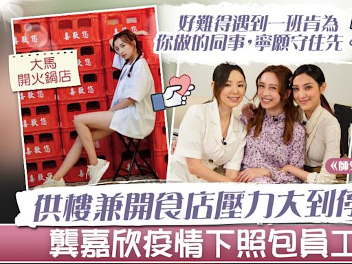 【師父有請】龔嘉欣做生意壓力大到停經 譚凱琪為女兒買基金長線投資 - 香港經濟日報 - TOPick - 娛樂