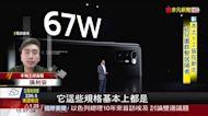 迎戰蘋果iphone13 陸廠同一天推出旗艦機
