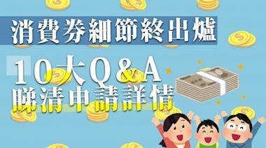 一文睇清●消費券Q&A︱可否套現?邊個支付平台最方便? | 蘋果日報