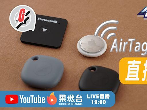 電子防丟器比拼|AirTag、SmartTag+開live Q&A 4款新品實戰教學+入手攻略 | 蘋果日報