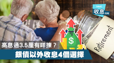 【銀色債券2021】高息過3.5厘有咩揀?銀債以外收息4個選擇 - 香港經濟日報 - 理財 - 收息攻略