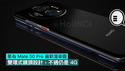 華為 Mate 50 Pro 最新渲染圖,雙環式鏡頭設計,不過仍是 4G