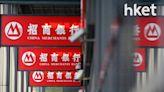 【招行業績】招商銀行第三季純利增21% 公房地產不良貸款率較去年底略增 - 香港經濟日報 - 即時新聞頻道 - 即市財經 - 股市
