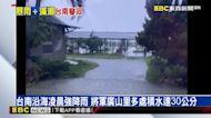 台南沿海下暴雨 北門、將軍等四區列為一級淹水警報
