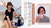 他來自江湖︱60歲毛舜筠日舉啞鈴拉筋瘦身 靠3招晨早凍齡法保青春?