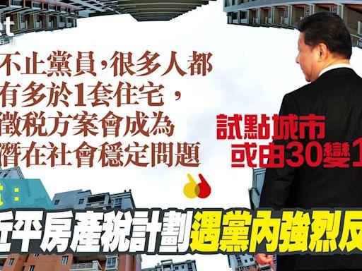 【內房危機】習近平房產稅計劃據報遇黨內強烈反對 試點城市或由30變10 - 香港經濟日報 - 即時新聞頻道 - 即市財經 - 股市