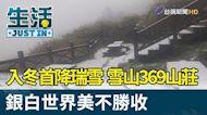入冬首降瑞雪 雪山369山莊 銀白世界美不勝收【生活資訊】