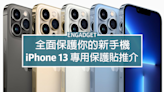 超前準備,iPhone 13 專用 4 款螢幕保護貼推介