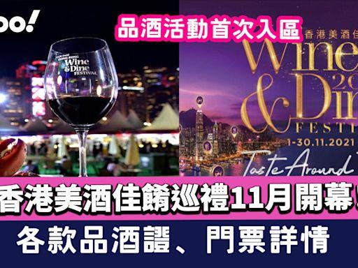 香港美酒佳餚巡禮 2021| WINE & DINE 11月開幕!品酒活動首次入區+各款品味券詳情