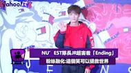 NU'EST隊長JR超害羞「Ending」 粉絲融化這個笑可以拯救世界