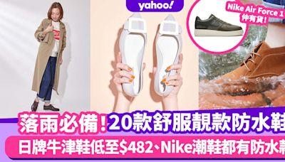 防水鞋香港|20款舒服靚款防水鞋推薦 日牌高質牛津鞋低至$482/Nike、Converse都有防水鞋款
