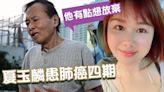 夏玉麟患肺癌四期情況變差 劉思希憂心:感覺他有點想放棄 | 蘋果日報