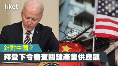 拜登下令檢視十大產業鏈 聯合盟友抗中國意味濃 - 香港經濟日報 - 中國頻道 - 經濟脈搏
