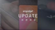 《Engadget Update》大掃除都要有高科技