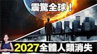 影/2027年人類消失?「唯一倖存者」震驚全球