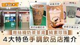 Food Plus|絲襪奶茶茶底 純素珍珠 4大特色手調飲品店推介 - 晴報 - 家庭 - 消費