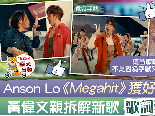 【MIRROR成員】教主Anson Lo《Megahit》獲好評 黃偉文拆解歌詞難填之處 - 香港經濟日報 - TOPick - 娛樂