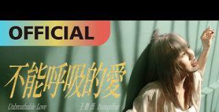 王艷薇 Evangeline -【不能呼吸的愛 Unbreathable Love】Official MV