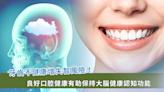 掉牙齒跟失智症有關!每少一顆牙,認知障礙增加 1.4%