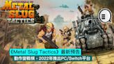 《Metal Slug Tactics》最新預告,動作變戰棋,2022年推出PC/Switch平台