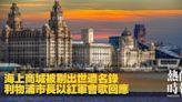 海上商城被剔出世遺名錄 利物浦市長以紅軍會歌回應
