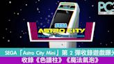 SEGA「Astro City Mini」第 2 彈收錄遊戲曝光 收錄《色譜柱》《魔法氣泡》