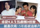 【人生馬戲團】鍾嘉欣重提《人生馬戲團》經歷 揭15年前內地被追斬險況 - 香港經濟日報 - TOPick - 娛樂