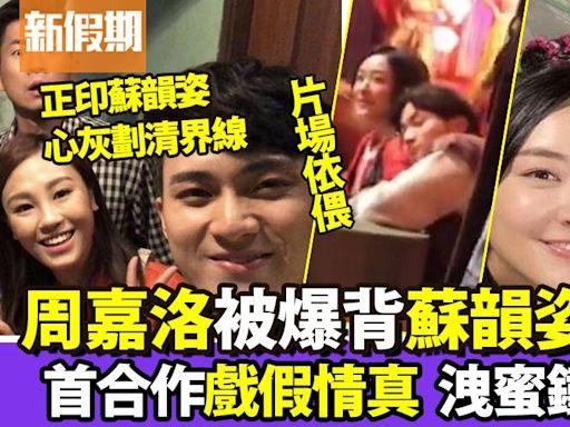 周嘉洛被爆背蘇韻姿嗒陳瀅 拍《痞子殿下》戲假情真洩蜜鐵證流出 | 影視娛樂 | 新假期