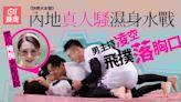 李沁上綜藝被男主持飛撲倒地 以手掩胸逃避嚇至花容失色