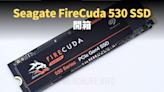 【開箱】Seagate FireCuda 530 SSD | 香港 |