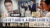 【達哥逝世】生前跟太太溫馨片段曝光 吳孟達離世前妻兒完成最後心願 - 香港經濟日報 - TOPick - 娛樂