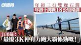 行山|江美儀挑戰船灣淡水湖郊遊徑 行完15公里還有力跑向大美督