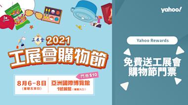 【2021工展會購物節】免費送入場門票 限量免費搶生鐵皇鑊具、按摩器、自動泡沫洗手機 加推$1換購優惠!