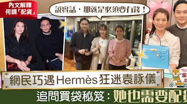 【買袋攻略】網民巧遇Hermès狂迷袁詠儀 分享搶購愛馬仕秘訣:需要配貨 - 香港經濟日報 - TOPick - 娛樂