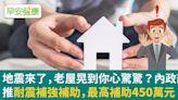 你家老房子擋得住地震嗎?讓老屋更安全耐震,快看這篇搞懂補助方法