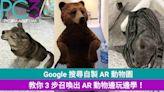 Google 搜尋自製 AR 動物園,教你 3 步召喚出 AR 動物邊玩邊學!