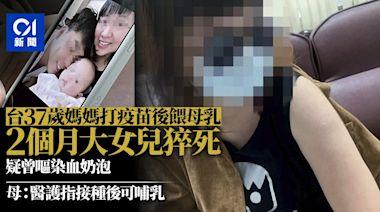 台灣疫情|雲林2個月大女嬰飲母乳後猝死 母親一天前曾接種疫苗