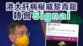 【你開咗未?】肝病權威黎青龍轉會Signal 被告知WhatsApp不再安全