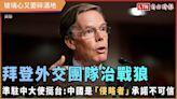 拜登外交團隊治戰狼!準駐中大使挺台:中國是「侵略者」承諾不可信 - 自由電子報影音頻道