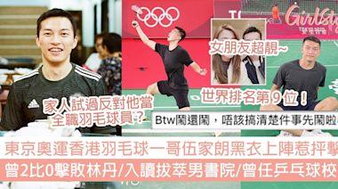 香港羽毛球一哥伍家朗黑衣服惹抨擊!曾2比0擊敗林丹/入讀拔萃男書院/任乒乓球校隊 | GirlStyle 女生日常
