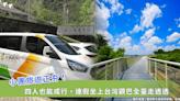 【2021全新路線】228連假想出門玩卻不想玩太累?就坐上台灣觀巴去1日遊吧! | 蕃新聞