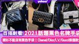 名牌手袋 黑色百搭2021新款手袋入門18款!Chanel、LV、Gucci保值推薦