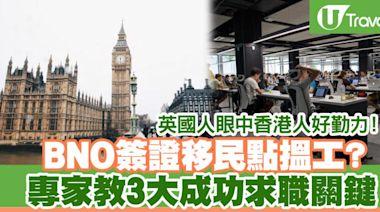 【移民英國】BNO簽證移民點搵工?專家教3大成功求職關鍵 | U Travel 旅遊資訊網站