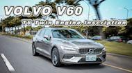 【購車分析】油電碗公才對味?無可取代的駕馭魅力|Volvo V60 T6 Twin Engine Inscription
