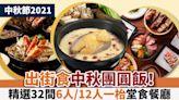 中秋節2021|出街食中秋團圓飯!精選32間6人/12人一枱C/D類食肆
