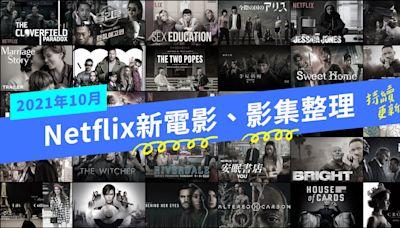 10月Netflix台灣99部新上架電影、影集:比悲傷更悲傷的故事 影集版、安眠書店第3季、動畫藍色時期、電影的故事第3季 - Cool3c