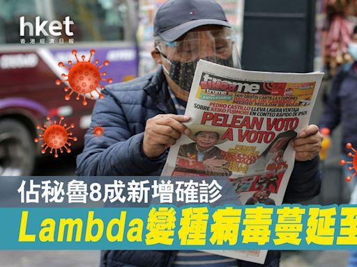 Lambda變種佔秘魯8成新增確診 已蔓延至29國 - 香港經濟日報 - 即時新聞頻道 - 國際形勢 - 環球社會熱點